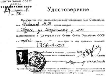 ursa-3-800