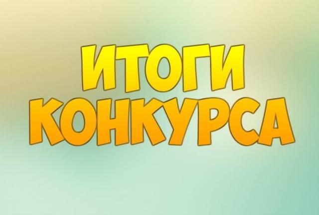Итоги закрытого конкурса проектов (программ) комитета по делам молодежи и туризму
