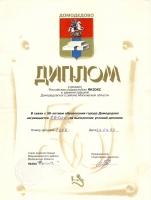 diplom012