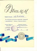 diplom0152